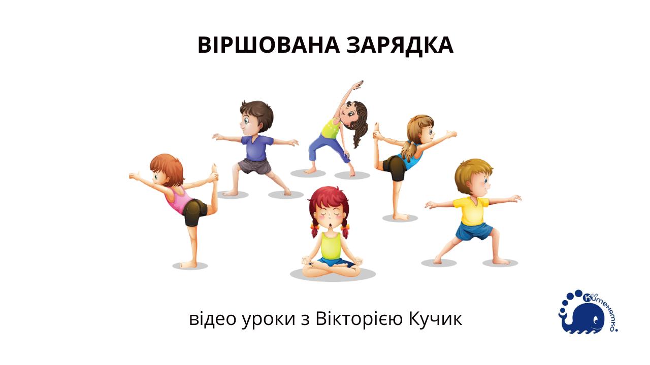 Віршована зарядка для дітей